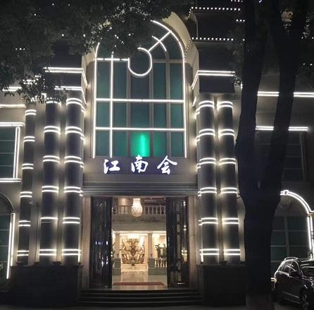 宁波江南会KTV荤场消费